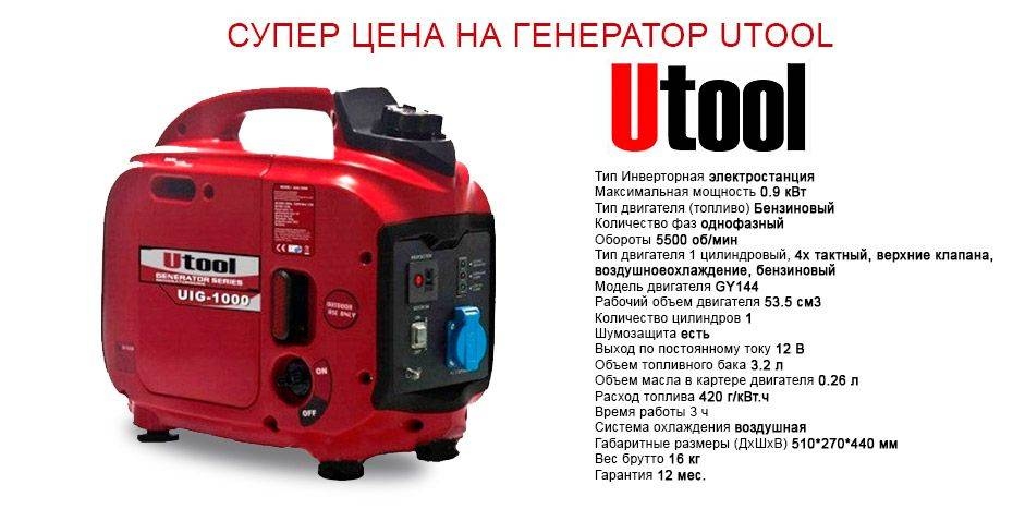 Супер цена на генератор Utool UIG-1000